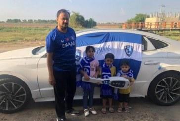 مواطن يحصل على سيارة هدية من زوجتيه بمناسبة فوز الهلال بالآسيوية