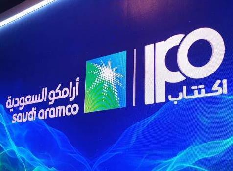 """اكتتاب المؤسسات في """"أرامكو"""" يجمع أكثر من 144 مليار ريال خلال 15 يوماً"""