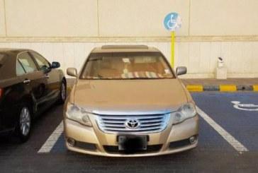 """""""المرور"""": ضبط أكثر من 3 آلاف مركبة متوقفة في أماكن ذوي الاحتياجات الخاصة"""