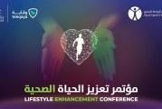 """الرياض تستضيف مؤتمر """"تعزيز الحياة الصحية"""" بمشاركة خبراء عالميين ومحليين"""