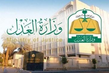 """""""العدل"""" تنفي وجود دورات أو معاهد معتمدة لتسجيل المصلحين خارج مركز المصالحة"""