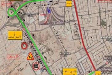 إغلاق كلي لطريق الأمير نايف باتجاه الجنوب من تقاطع طريق الملك سعود إلى تقاطع طريق الملك خالد