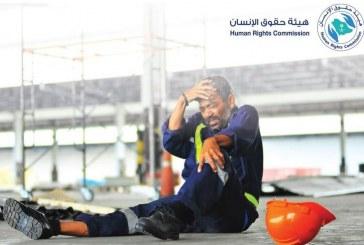 """""""حقوق الإنسان"""": للعامل المصاب الحق في وظيفة أخرى مناسبة دون إخلال بحقه في التعويض"""