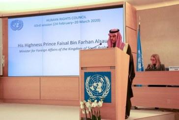 أبرز ما جاء في كلمة وزير الخارجية بافتتاح دورة مجلس حقوق الإنسان في جنيف