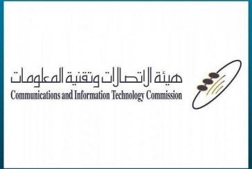 """""""هيئة الاتصالات"""" تعلن تفاصيل طلب الحصول على ترخيص تقديم خدمات مشغلي (MVNO)"""