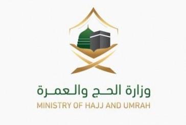 وزارة الحج والعمرة توجه مؤسسات أرباب الطوائف بالاعتماد على التقنية في تصويت الجمعيات العمومية