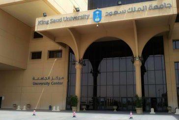 جامعة الملك سعود توقف موظفاً لنشره تغريدات مسيئة بعد جامعة المؤسس