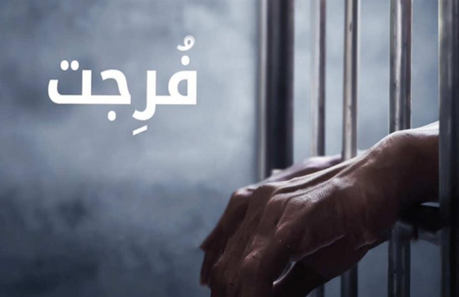 """""""السجون"""" تُوضح عدد المواطنين والمقيمين المستفيدين من خدمة """"فُرجت"""""""