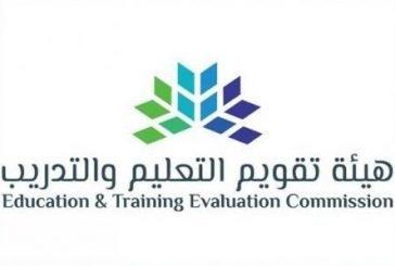 تقويم التعليم تتيح استكمال إجراءات التسجيل للاختبار التحصيلي بدون الهوية الوطنية