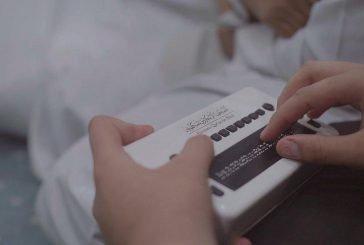 فريق بحثي سعودي يبتكر مصحفاً إلكترونياً للمكفوفين