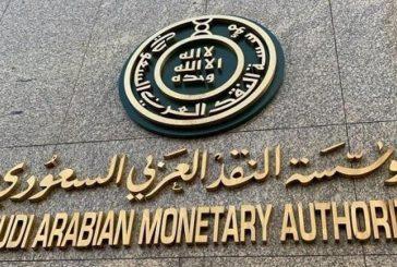 مؤسسة النقد: ملتزمون بالارتباط بالدولار والحفاظ على استقرار سعر الصرف عند 3.75 ريال