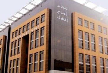 مجلس القضاء : تكليف 42 محكمة و67 قاضياً للعمل خلال إجازة عيد الفطر