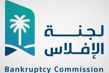 لجنة الإفلاس تتسلم 381 طلب تصفية وتسوية من شركات ومؤسسات منذ يناير الماضي