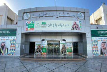 مستشفى الملك فهد بالمدينة يدشّن العيادات الافتراضية عبر الفيديو والاتصال الصوتي