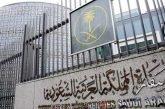 سفارة المملكة بلبنان تدعو المواطنين المتواجدين في بيروت لأخذ الحيطة والبقاء في مقار سكنهم