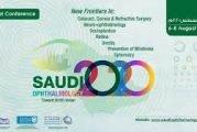 بدء اجتماع طب العيون الافتراضي 2020 بالرياض بمشاركة 13 متحدثًا دوليًّا