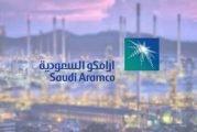 أرامكو السعودية تعلن نتائج الربع الثاني والنصف الأول من عام 2020