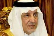 سمو الأمير خالد الفيصل يقدم تعازية لأسرة الطفل أحمد مسلط السبيعي
