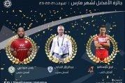 دوري كأس الأمير محمد بن سلمان : الشابي وجوستافو ومبولحي الأفضل في شهر مارس