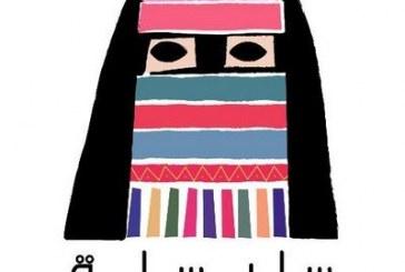 """الأحد المقبل .. تدشين مركز """" سليسلة """" لتطوير التراث السعودي"""