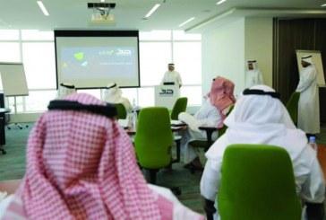 """""""هدف"""" تطلق تدريباً لإعداد القادة من موظفي القطاع الخاص في 12 أسبوعاً"""