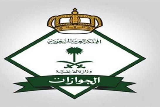 """""""الجوازات"""" تنفي إرسال رسائل إلى رب الأسرة عند سفر المرأة وتؤكد أن سفرها لدول الخليج لا يحتاج لتصريح"""