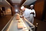 إقبال كبير من حجاج بيت الله الحرام لمتحف معرض القرآن الكريم بالمدينة المنورة