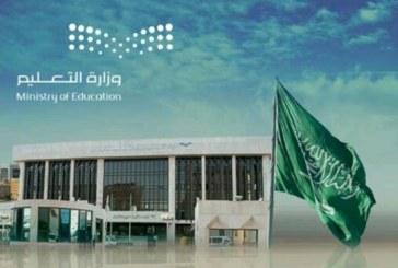 """""""تعليم الرياض"""" يوضح حقيقة رفع الطاقة الاستيعابية للطلاب في الفصول الدراسية"""