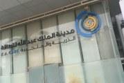 مدينة الملك عبدالله للطاقة الذرية: المملكة ماضية في تطوير برنامجها النووي