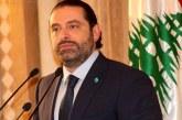 سعد الحريري يعلن تعليق عمل قناة المستقبل