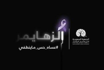 جمعية الزهايمر تطلق حملة «عساه حس ماينطفي»
