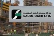 """""""سعودي أوجيه"""" تطلب مهلة 3 أشهر لتعيين محاسب قانوني وبيان وضعها المالي"""