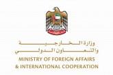 الإمارات تنضم للتحالف الدولي لأمن وحماية الملاحة البحرية