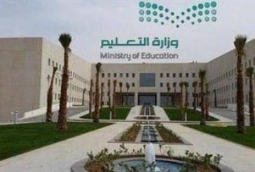 """بالأسماء.. """"التعليم"""" تدعو 536 متقدماً ومتقدمة على وظائفها الإدارية للمقابلة الشخصية"""