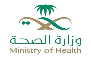 إعلان أسماء المرشحين من حملة الدبلومات الصحية