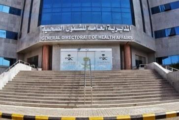 الشؤون الصحية بالمدينة المنورة تخلي مستشفى الأنصار من المرضى.. وتوضح السبب
