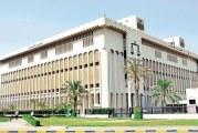 النائب العام الكويتي يحيل الشيخ عبد الله السالم الصباح إلى الجنايات