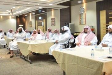 الأمر بالمعروف تقدم دورات تدريبية لأعضائها بمختلف المناطق بالشراكة مع هيئة السياحة