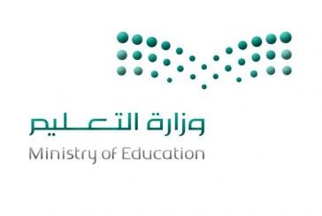"""""""التعليم"""" تحدد موعد طلب التقاعد المبكر ونقل الخدمات والإعارة والتكليف لمنسوبيها"""