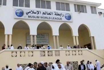 رابطة العالم الإسلامي تستنكر إجبار يهوديين على تقبيل قدمي زميليهما المسلمَين