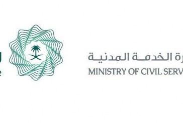 """""""الخدمة المدنية"""" تُكمل الربط الإلكتروني مع وزارة المالية"""