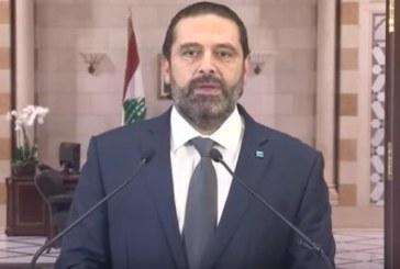 فيديو.. الحريري يُوجّه كلمةً للمتظاهرين ويُمهل الشركاء في الحكومة 72 ساعةً لتقديم حل مقنع للأزمة