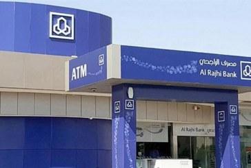 """تعطل بعض خدمات """"الراجحي"""" والمصرف: نعمل على إصلاح الخلل"""
