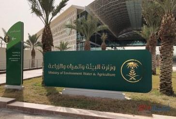 """""""البيئة"""": إنشاء وتأهيل 13 مركزاً للتحكم والسيطرة على الأمراض الحيوانية في المملكة"""