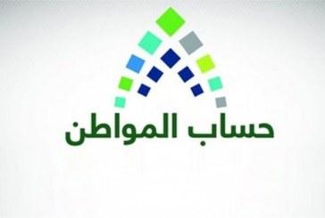"""""""حساب المواطن"""": صدور نتائج الأهلية لدورة نوفمبر المقبل"""