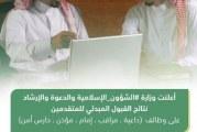 """""""الشؤون الإسلامية"""" تعلن نتائج القبول المبدئي للمتقدمين على وظائفها وتشترط التفرغ التام"""