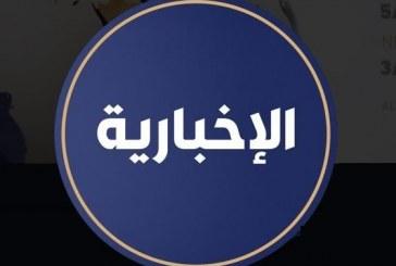 """قناة """"الإخبارية"""" تعلن تعيين مديرين جدد والأميرة غادة آل سعود رئيسةً لوحدة المتابعة الإخبارية"""