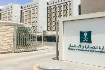"""""""التجارة"""": تخفيضات موسم الرياض لن تُحتسب ضمن الرصيد السنوي"""