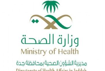 مستشفيات صحة جدة تستقبل (٢٤٢) حالة بسبب موجة الغبار