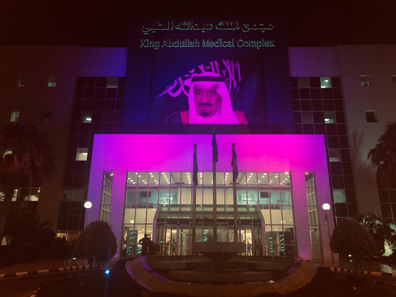 مجمع الملك عبدالله الطبي بجدة يفعل الشهر العالمي للتوعية بسرطان الثدي